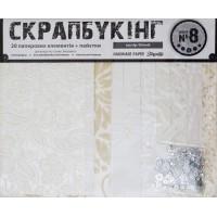 """Набор для творчества """"Скрапбукинг"""" № 8 бумага 24*20см(20л)+пайетки, цвет белый"""