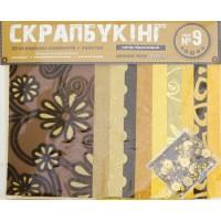 """Набор для творчества """"Скрапбукинг"""" № 9 бумага 24*20см(20л)+пайетки, цвет бронзовый"""