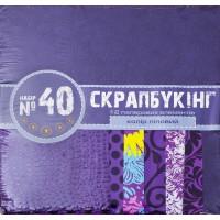 """Набор для творчества """"Скрапбукинг"""" №40 бумага 30*30см(12л), цвет лиловый"""