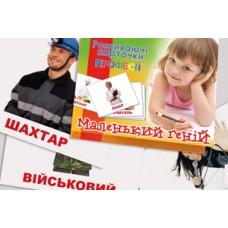 """Набор детских карточек """"Профессии"""", 15 шт в наборе (укр)"""