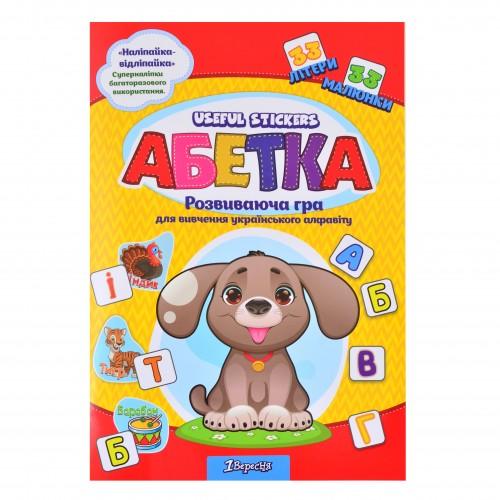 """Набор для изучения украинского алфавита с наклейками """"Useful Stickers"""". 953749"""